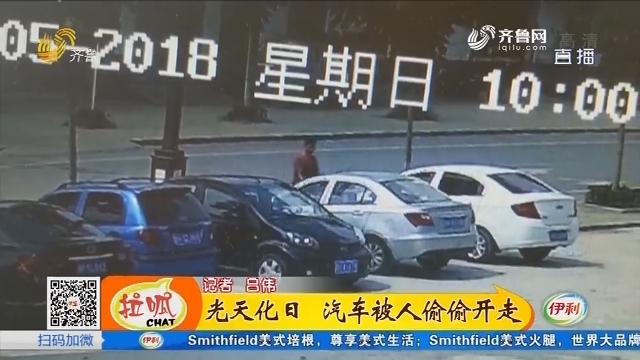邹城:光天化日 汽车被人偷偷开走