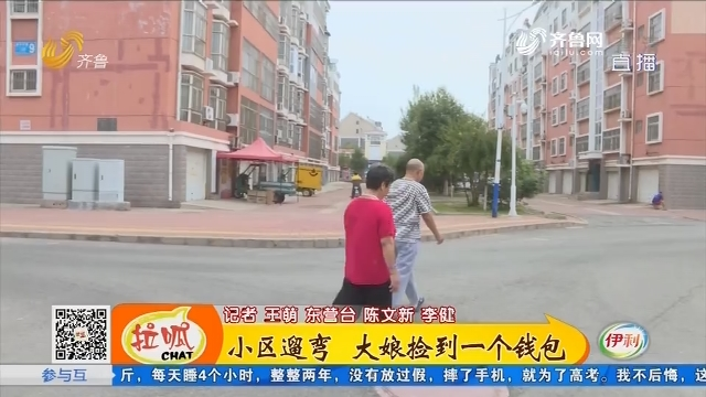 【凡人善举】东营:小区遛弯 大娘捡到一个钱包