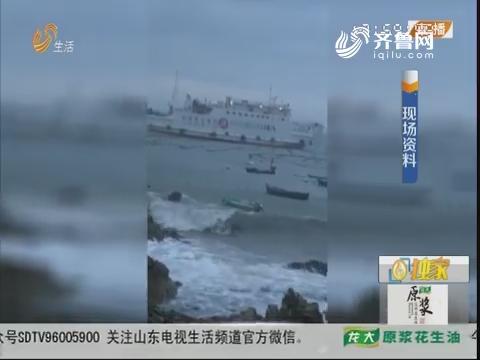 搭载284人 烟台一客船被困