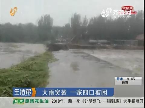 潍坊:大雨突袭 一家四口被困