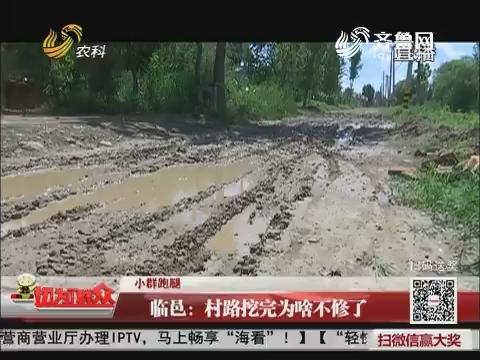 【小群跑腿】临邑:村路挖完为啥不修了