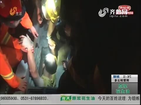 """淄博:男子卡在井口 大喊""""别过来"""""""