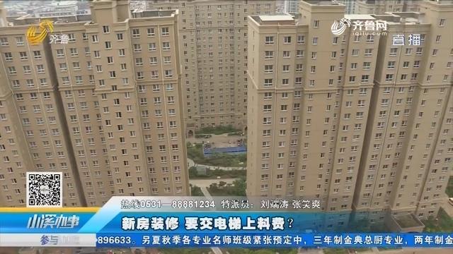 新泰:新房装修 要交电梯上料费?