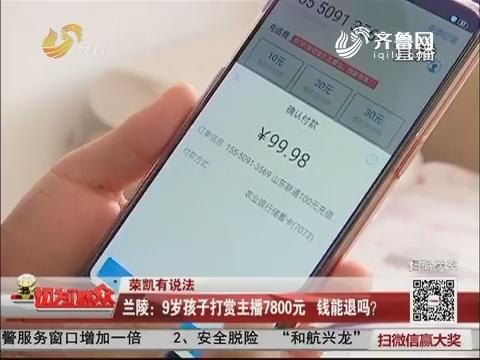 【荣凯有说法】兰陵:9岁孩子打赏主播7800元 钱能退吗?