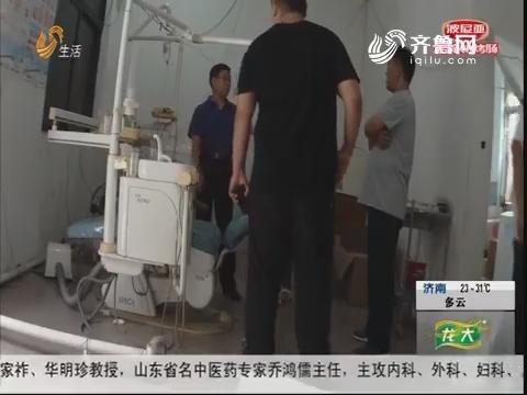 """淄博:卫生院旁开""""诊所"""" 生意红火"""