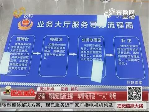 """【民生热点】济南:驾驶证临近注销 车管所开设""""一人""""考场"""