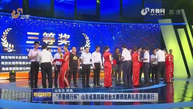 """""""齐鲁银行杯""""山东省第四届创业大赛颁奖典礼在济南举行"""