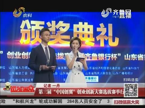 """第三届""""中国创翼""""创业创新大赛选拔赛举行"""