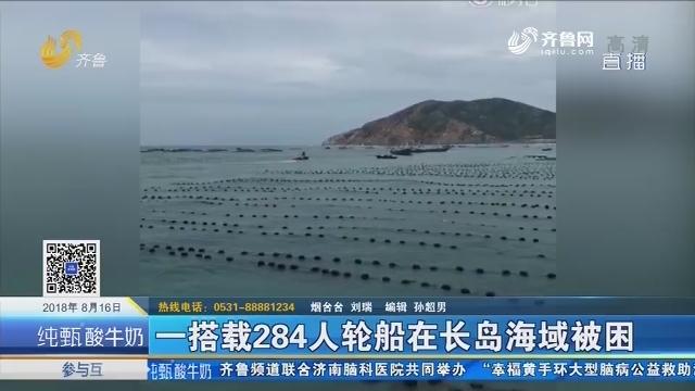 一搭载284人轮船在长岛海域被困