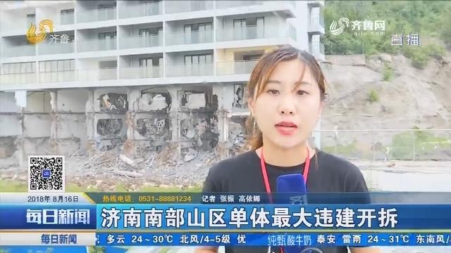 济南南部山区单体最大违建开拆