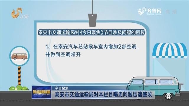 【今日聚焦】泰安市交通运输局对本栏目曝光问题迅速整改
