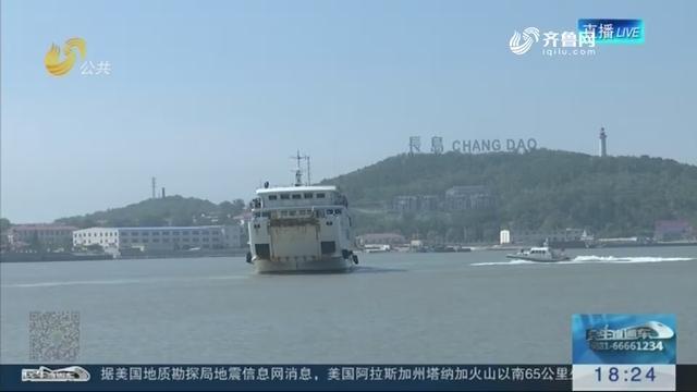 """【客船被困大钦岛】历经一天一夜 """"和航兴龙""""轮抵达长岛港"""
