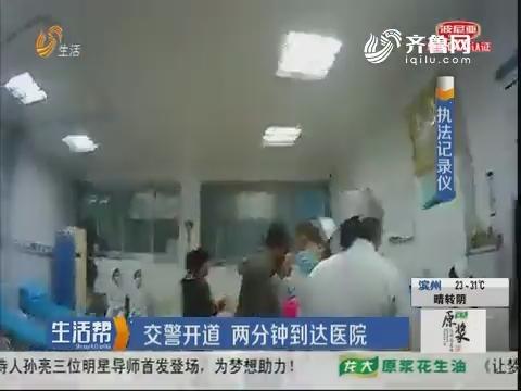 潍坊:孩子高烧昏迷 家长紧急求助