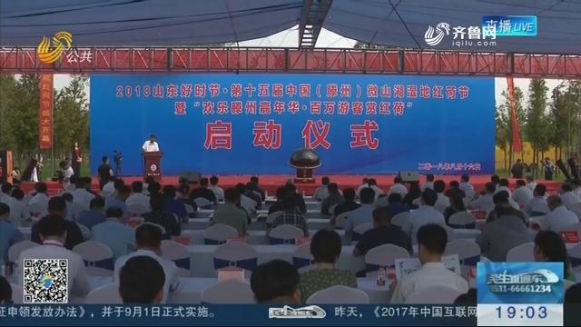 【2018山东好时节】第十五届中国(滕州)微山湖湿地红荷节8月16日举行