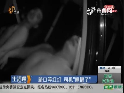 """淄博:路口等红灯 司机""""睡懵了"""""""
