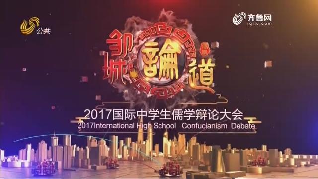 2018年8月16日《2017国际中学生儒学辩论大会》完整版