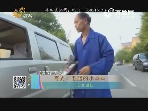 【品牌农资龙虎榜】寿光:老赵的小本本