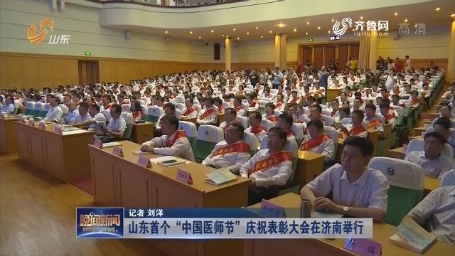 """山東首個""""中國醫師節""""慶祝表彰大會在濟南舉行"""