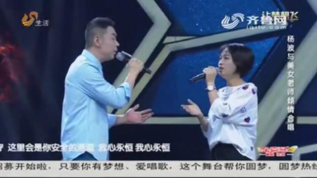让梦想飞:济南英语老师登场  评委杨波助力唱歌
