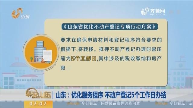 山东:优化服务程序 不动产登记5个工作日办结