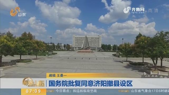 国务院批复同意济阳撤县设区