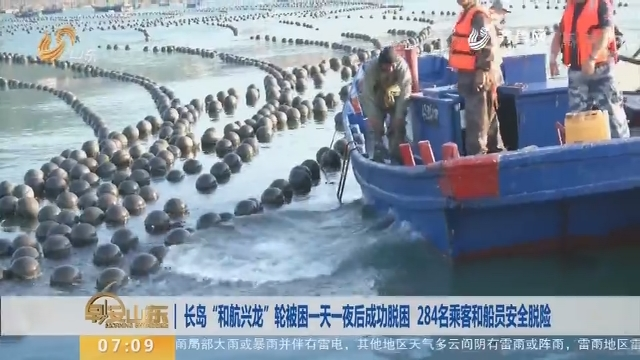 """长岛""""和航兴龙""""轮被困一天一夜后成功脱困 284名乘客和船员安全脱险"""