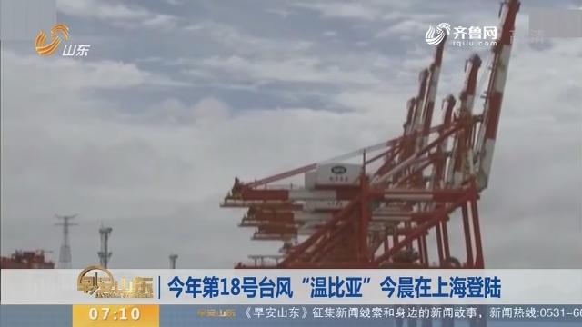 """2018年第18号台风""""温比亚""""8月17日晨在上海登陆"""