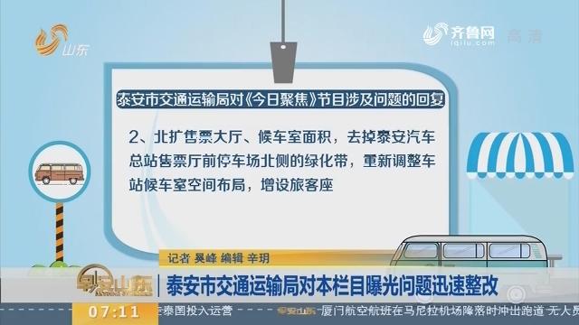 【闪电新闻排行榜】泰安市交通运输局对本栏目曝光问题迅速整改