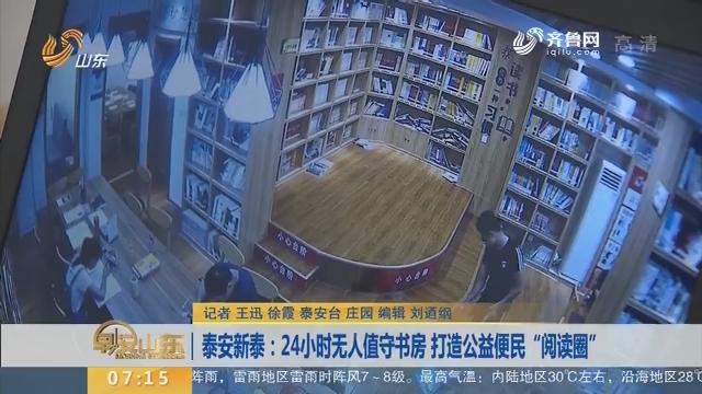 """【闪电新闻排行榜】泰安新泰:24小时无人值守书房 打造公益便民""""阅读圈"""""""