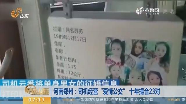 """【闪电新闻排行榜】河南郑州:司机经营""""爱情公交"""" 十年撮合23对"""