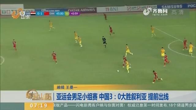 亚运会男足小组赛 中国3:0大胜叙利亚 提前出线