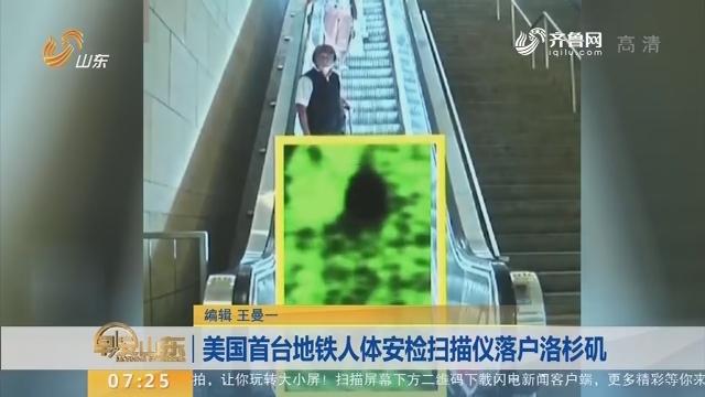 美国首台地铁人体安检扫描仪落户洛杉矶