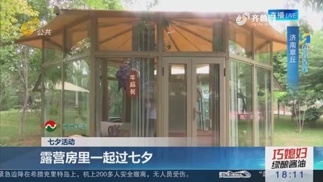 【闪电连线】七夕活动:露营房里一起过七夕