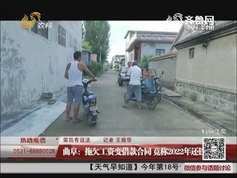 【荣凯有说法】曲阜:拖欠工资变借款合同 竟称2022年还钱