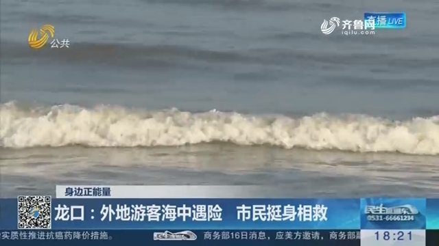 【身边正能量】龙口:外地游客海中遇险 市民挺身相救