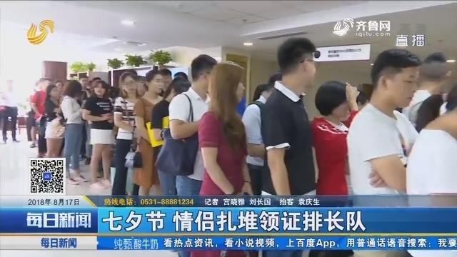 济南:七夕节 情侣扎堆领证排长队