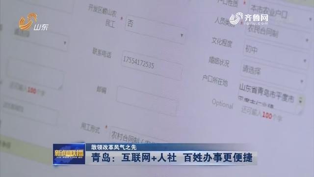 【敢领改革风气之先】青岛:互联网+人社 百姓办事更便捷