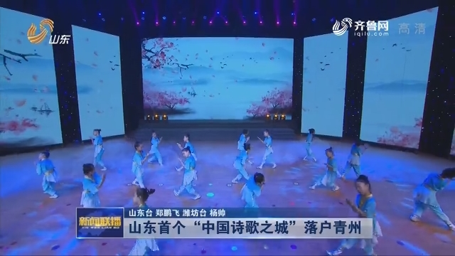 """山东首个""""中国诗歌之城""""落户青州"""