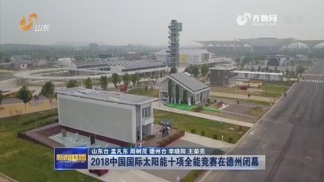 2018中国国际太阳能十项全能竞赛在德州闭幕