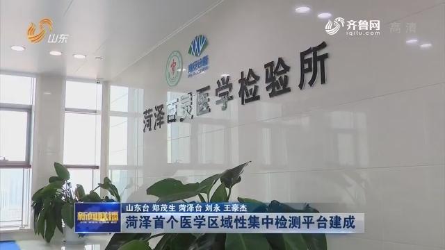 菏泽首个医学区域性集中检测平台建成