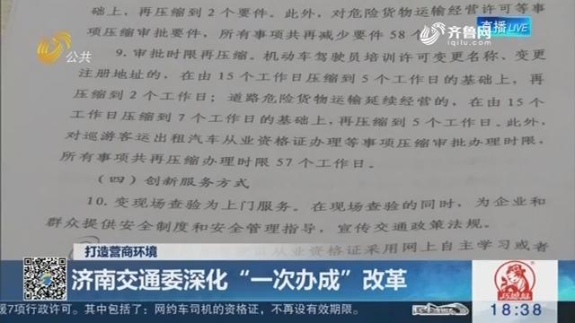 """【打造营商环境】济南交通委深化""""一次办成""""改革"""