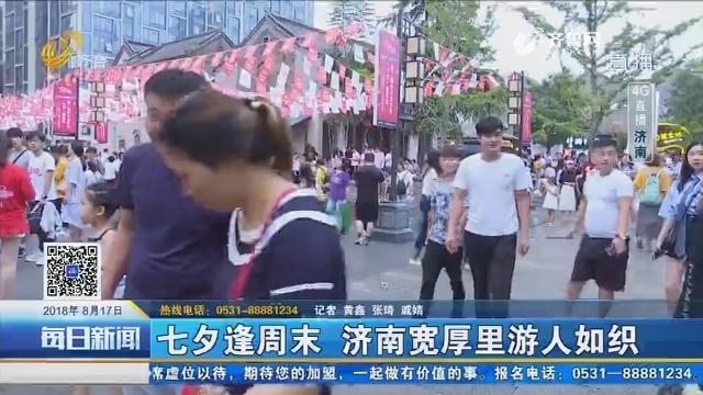 【4G直播】七夕逢周末 济南宽厚里游人如织