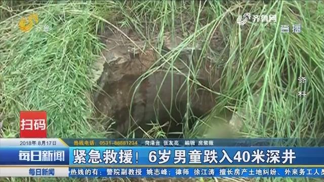 郓城:紧急救援!6岁男童跌入40米深井