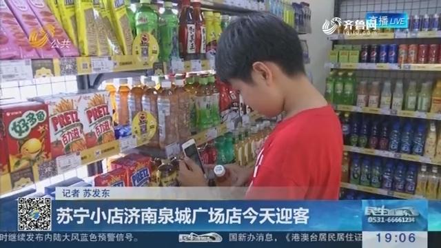 苏宁小店济南泉城广场店8月17日迎客