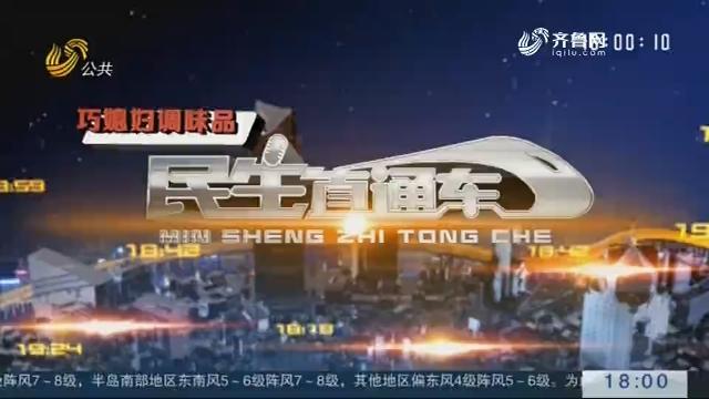 2018年08月17日《民生直通车》完整版