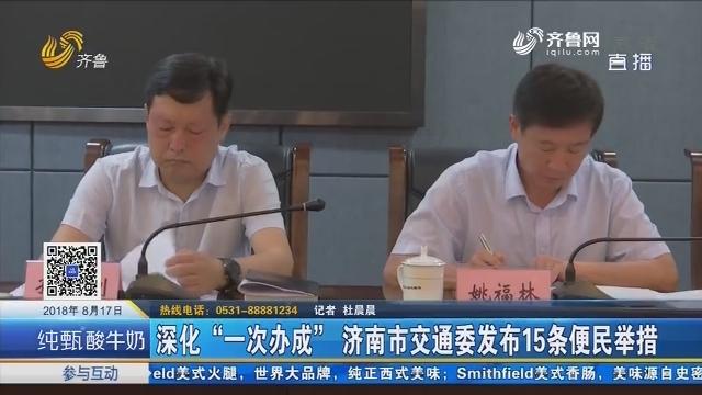 """深化""""一次办成"""" 济南市交通委发布15条便民举措"""