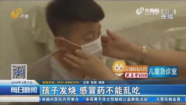 孩子发烧 感冒药不能乱吃