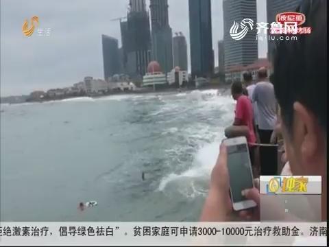 青岛:急!大浪突袭 男子被卷入大海