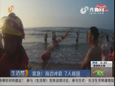 威海:紧急!海边冲浪 7人被困