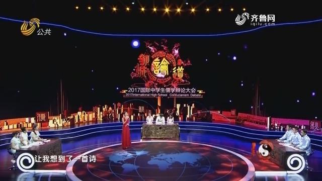 2018年8月17日《2017国际中学生儒学辩论大会》完整版